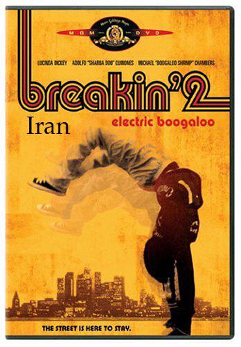 iran-ii-electric-boogaloo-copy.jpg
